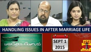 Manathodu Pesalam : Handling Issues in After Marriage Life