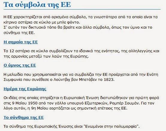 http://europa.eu/about-eu/basic-information/symbols/index_el.htm