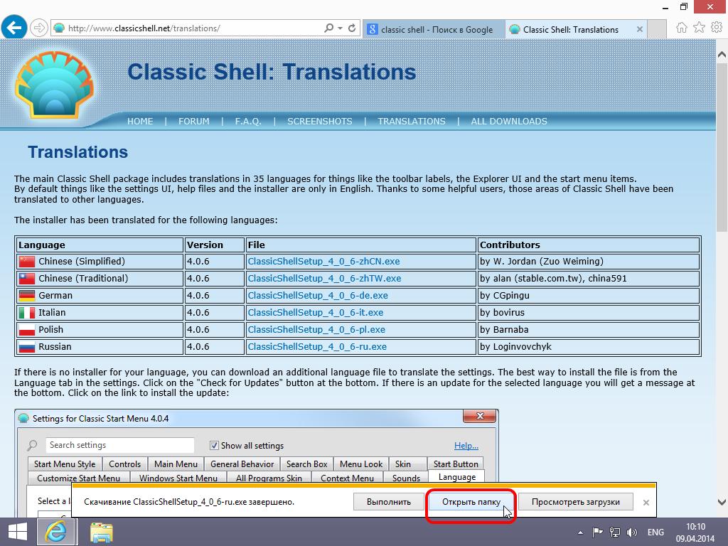 Как вернуть кнопку Пуск в Windows 8, 8.1 - Открытие папки с дистрибутивом Classic Shell