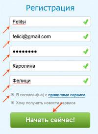 регистрационная форма smartresponder