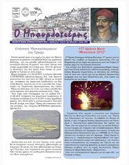 Τεύχος 30 Ιούνιος 2012