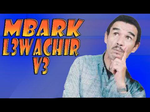 Film Tachlhit : Mbark L3wachir V3 - #Film_Tachlhit