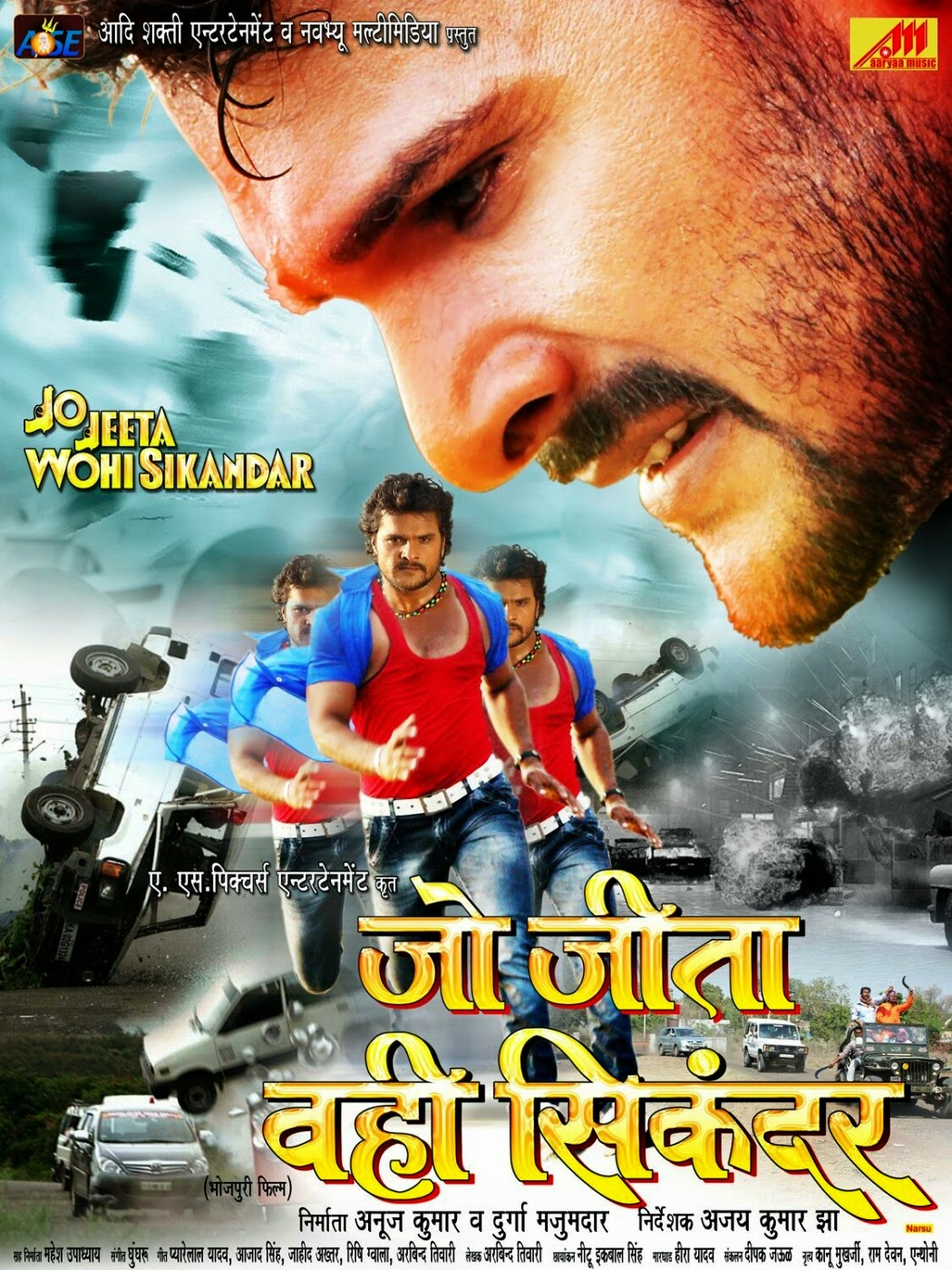 Bhojpuri movie Jo Jeeta Wohi Sikander poster 2015, kesari lal yadav first look pics, wallpaper