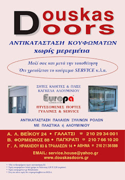 KOΥΦΩΜΑΤΑ ΑΛΟΥΜΙΝΙΟΥ