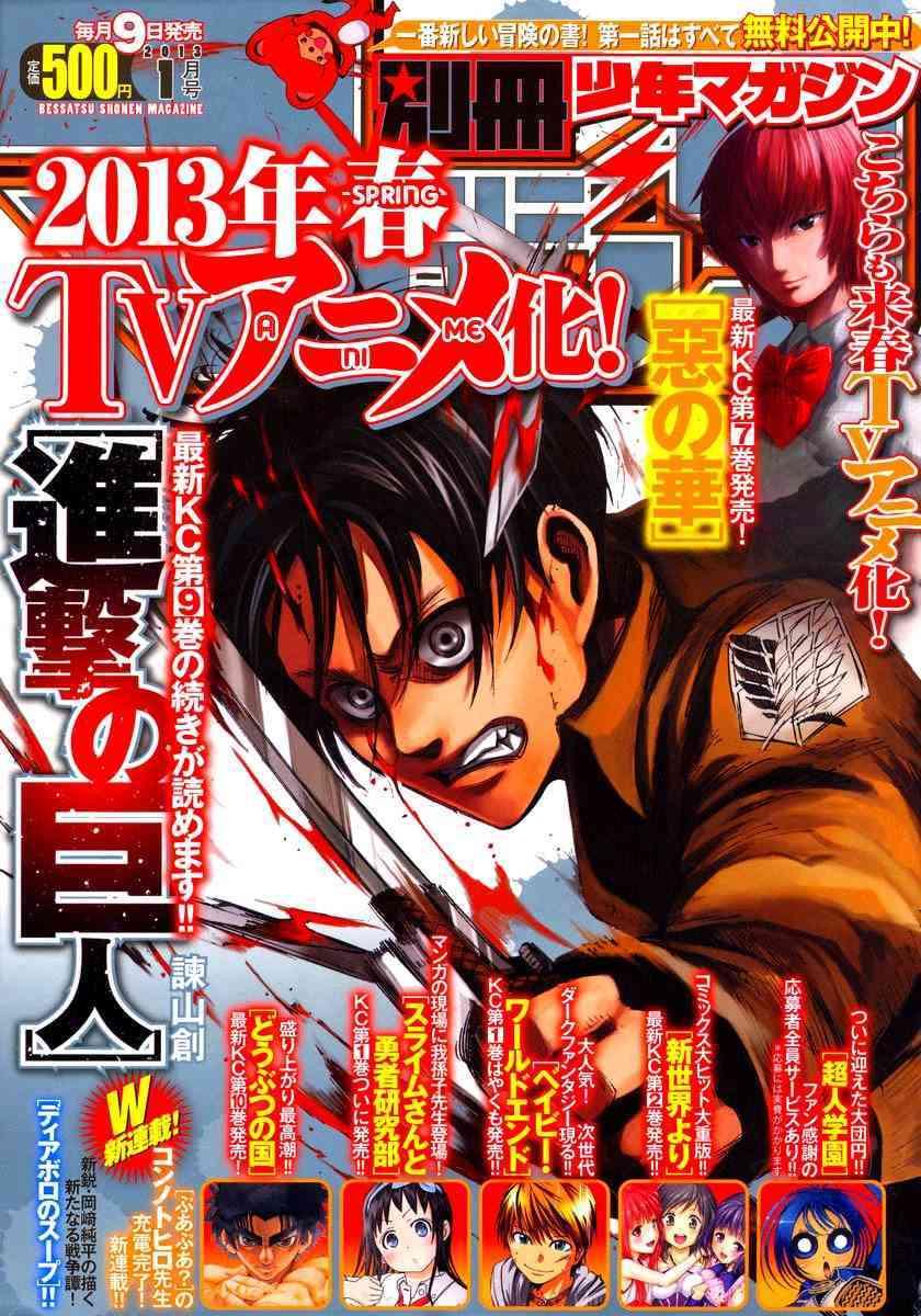 Dilarang COPAS - situs resmi www.mangacanblog.com - Komik shingeki no kyojin 040 - ymir 41 Indonesia shingeki no kyojin 040 - ymir Terbaru 2|Baca Manga Komik Indonesia|Mangacan