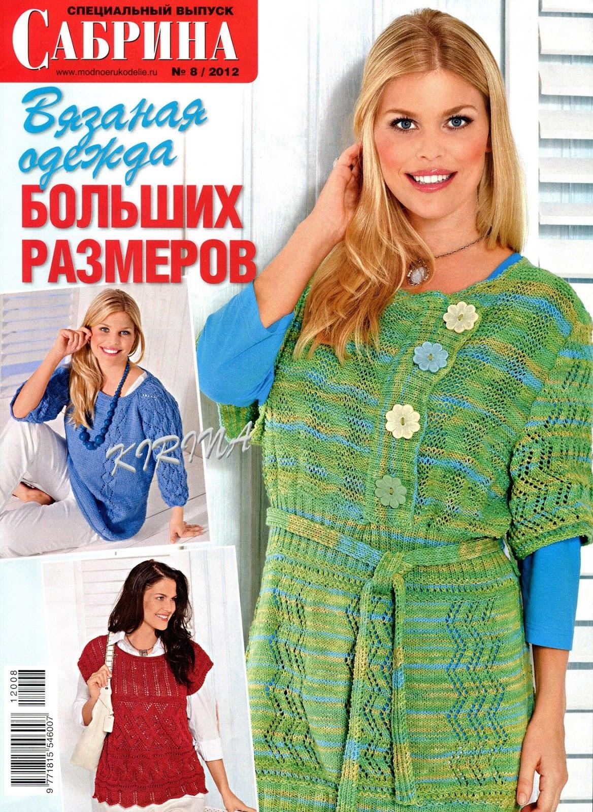 журнал верена зима 2012 pdf