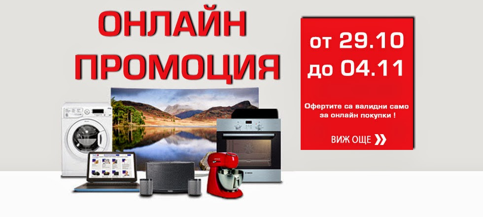 http://www.technopolis.bg/b2c/catalog/z_modules/showTopLists.do?lt=51
