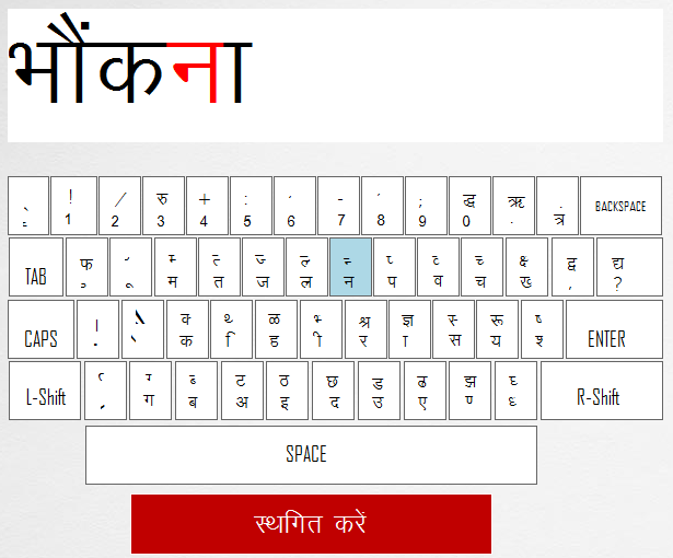 Anop Hindi Typing Tutor Lesson 06