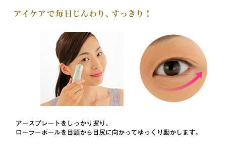 TESCOM TE110 微電流眼角保養器 如何使用