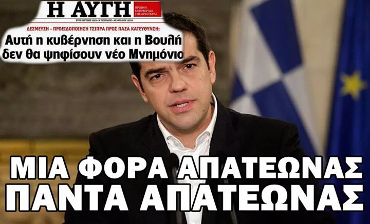 Αλέξης Τσίπρας, ο βασιλιάς των fake news
