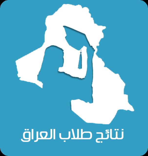 نتائج السادس العلمي السادس الادبي الدور الثاني 2014 (ادبي وعلمي) iraqshop1-logo copy.