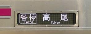 各停 高尾行き8000系側面