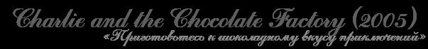 фильм, чарли, шоколад, смотреть
