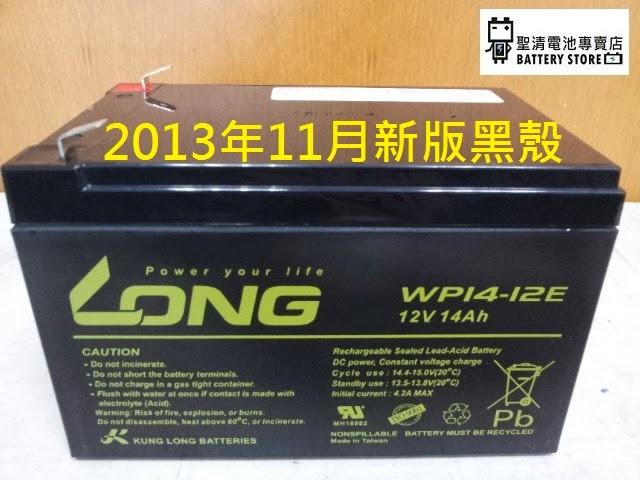 廣隆密閉式電池規格