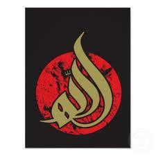 Allah calligraphy