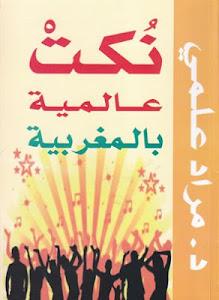 Chistes del mundo en árabe marroquí