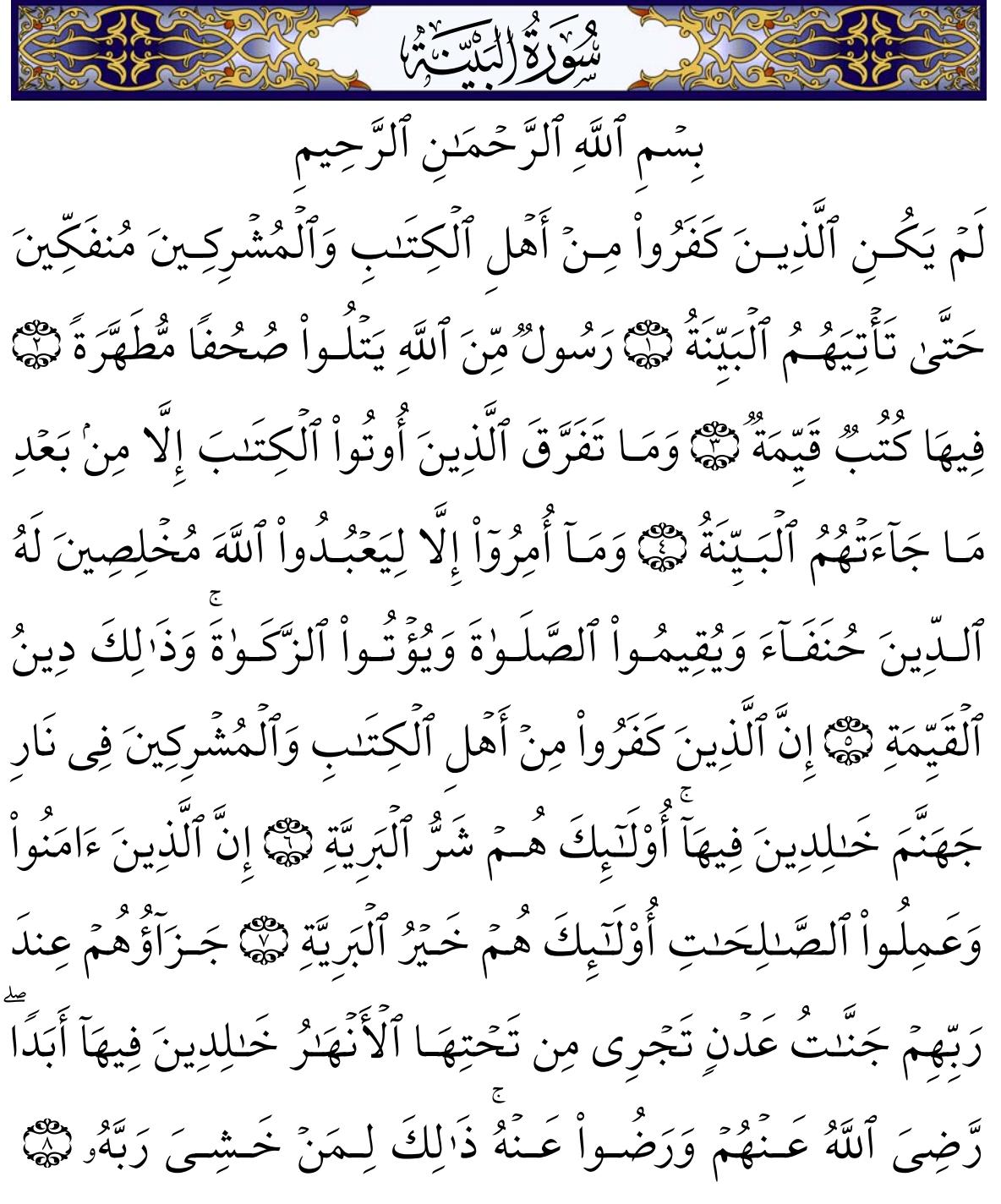 جميع الصور لسور القرآن الكريم القصيرة مكتوبة الشبكة الأوروعربية