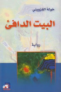 رواية البيت الدافىء - خولة القزويني