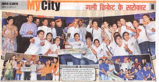 अमर उजाला और चंडीगढ़ पुलिस गली क्रिकेट लीग-2012 में गर्ल्स मुकाबलों की विजेता सिटी वारियर्स की टीम को ट्राफी और 51  हजार रूपये का चेक देते हरियाणा और हिमाचल के सीएम व् साथ में पूर्व सांसद सत्यपाल जैन ।