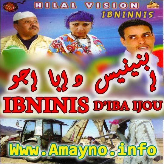 Jadid Film ibninis d ibayjo v3 2014