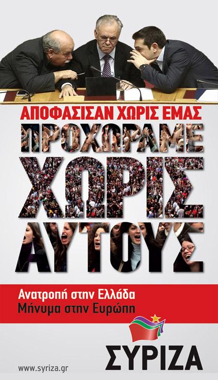 Καταστατικά έκπτωτη η ηγεσία του ΣΥΡΙΖΑ