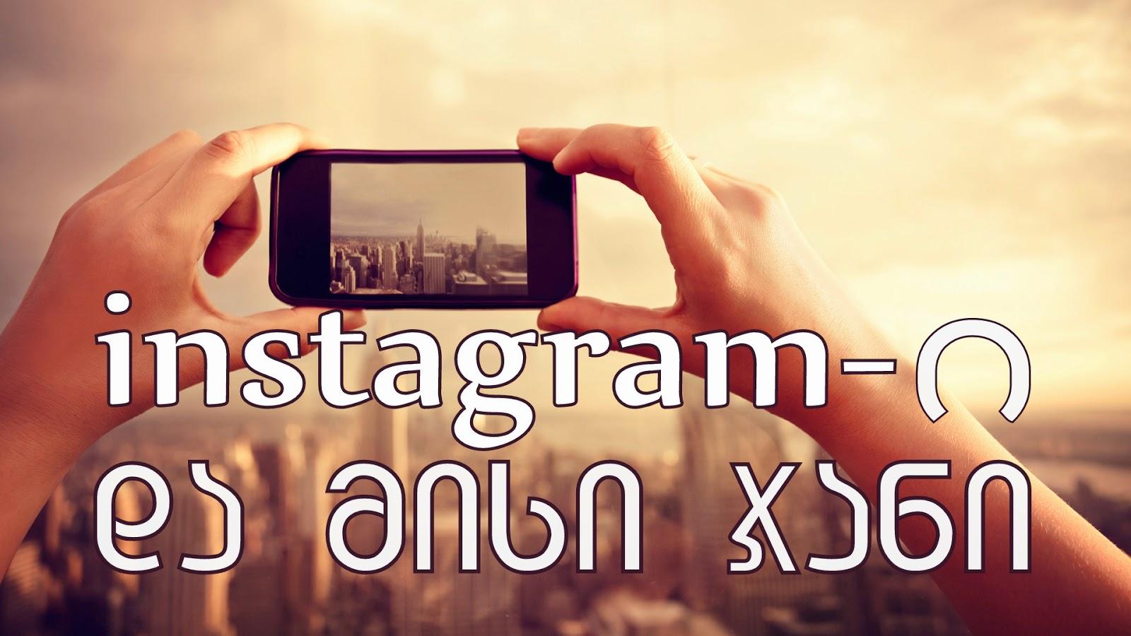 instagram - ი და მისი ჯანი. დროის მოკვლის კიდევ ერთი საშუალება
