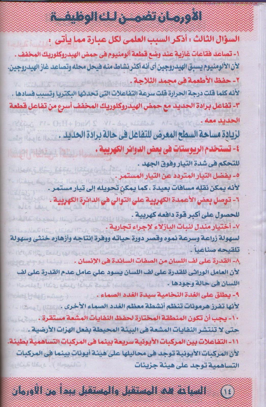 مراجعة علوم ترم 2 الثالث الإعدادى 3.jpg