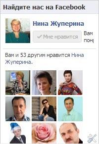 Виджет друзей фан-страницы в Facebook