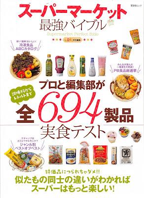 スーパーマーケット最強バイブル [Supermarket Saikyo Bible] rar free download updated daily