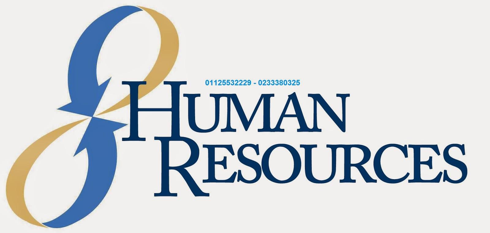 دبلوم موارد بشرية