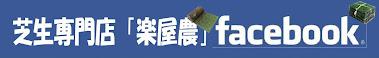芝生専門店「楽屋農」facebook