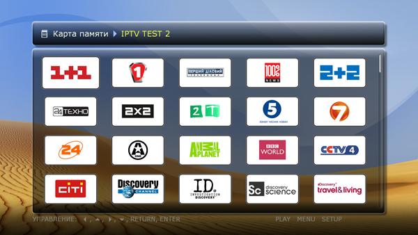IPTV playlist — Ретранслятор добра
