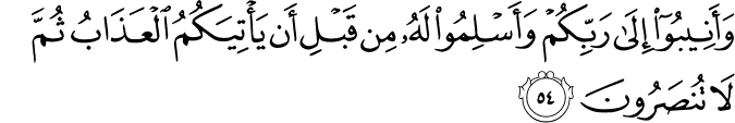 Surat Az-Zumar ayat 54
