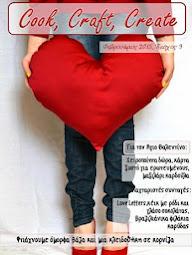 "COOK, CRAFT AND CREATE     το νέο ""ΑΓΑΠΗΣΙΑΡΙΚΟ"" τεύχος"