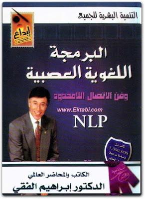 تحميل كتاب البرمجة اللغوية العصبية PDF إبراهيم الفقي