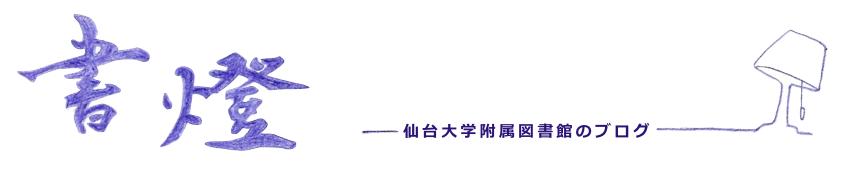 仙台大学附属図書館ブログ「書燈」