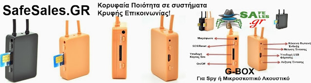 Safesales.gr - Akoustika Pseires