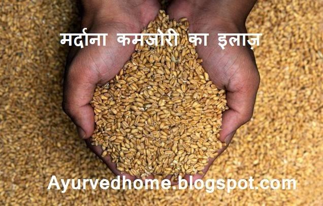 मर्दाना कमजोरी का इलाज़ Treatment of Masculine weakness with wheat