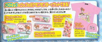 Meloetta Merchandise PokeCenJP img from PokemonFan