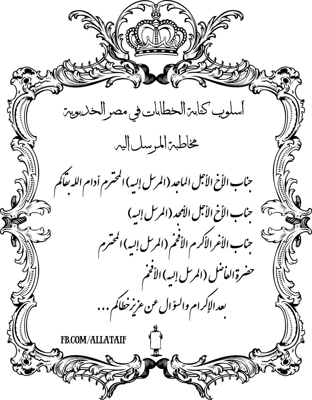 سلسلة اللطائف المصورة - صفحة 2 Egyptian-Letter-Recipient-Addressing-Style-Khedivial-Era
