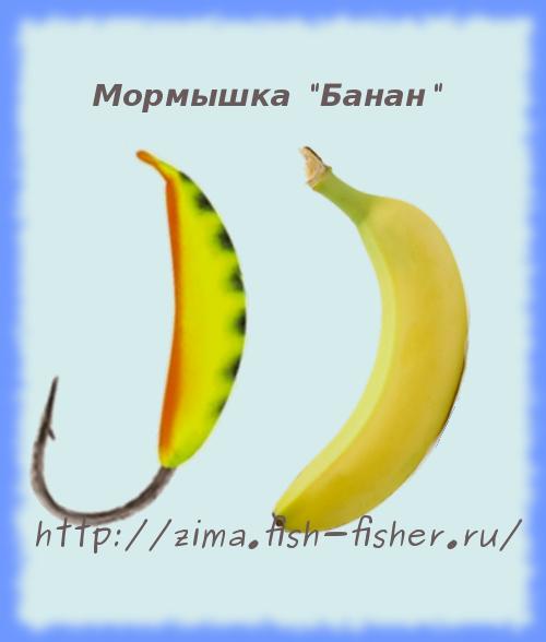 Мормышка-банан