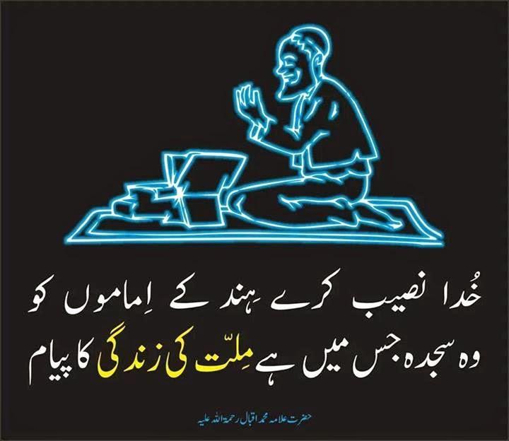 Urdu hindi poetries allama iqbal for Terrace meaning in urdu