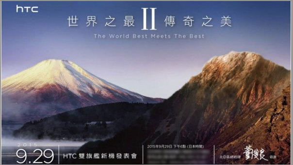 HTC  لكشف عن هاتف جديد