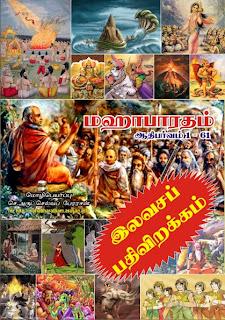 மஹாபாரதம் - ஆதிபர்வம் 1 முதல் 61 இலவச பதிவிறக்கம்  Mahabharatham+Wrapper1