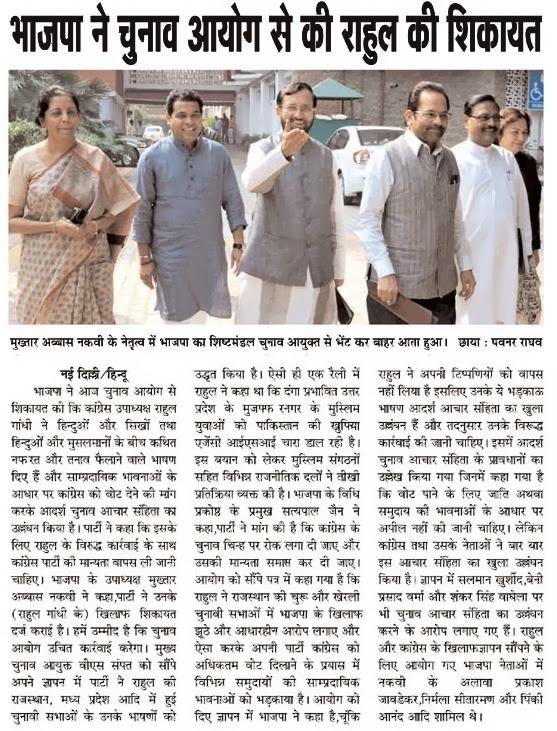 सत्य पाल जैन व अन्य भाजपा नेता चुनाव आयोग को राहुल गांधी व कांग्रेस के विरुद्ध शिकायत देने के बाद वापस आते हुए।