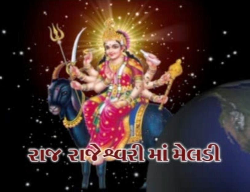 Raj Rajeshweri Ma Meldi (Gujarati Album)