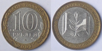 russia 10 rouble ministry of education