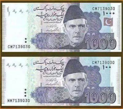 Batain ka in Dono Noton Mein kya kya farq hai Aur kis kis jagah Ha??