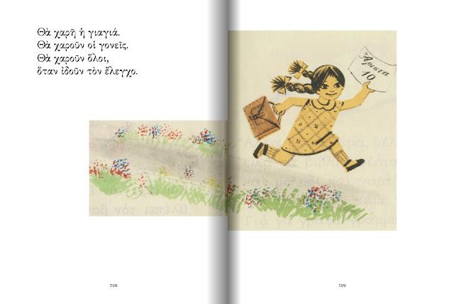 αλφαβητάριο πρώτη δημοτικού-άριστα-αναμνήσεις-παιδικά χρόνια
