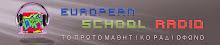 To πρώτο σχολικό μαθητικό διαδικτυακό ραδιόφωνο European School Radio on AIR